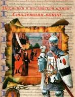 Наемники в английской армии: Столетняя война.