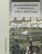 Воспоминания о походах 1813 и 1814 годов.