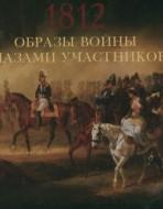 1812 Образы войны глазами участников