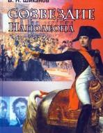 Созвездие Наполеона