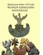 Археология войны 1812 года Великое княжество Варшавское.