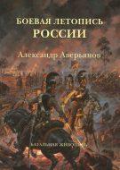 Боевая летопись России