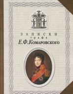 Записки графа Е.Ф.Комаровского