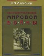 Записки участника мировой войны.