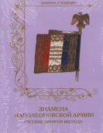 Знамена Наполеоновской армии русские трофеи 1812 года