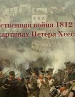 Отечественная война 1812 года в картинах Петра Хесса