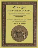 Отечественная война в художественных произведениях, записках, письмах и воспоминаниях современников.