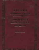 Письма главнейших деятелей в царствование Императора Александра I. (1807-1829 год)