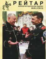 Рейтар. Военно-исторический журнал. N 59
