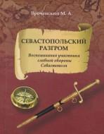 Севастопольский разгром: воспоминания участника славной обороны Севастополя.