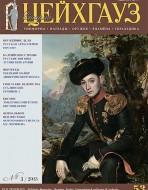 Старый Цейхгауз. Военно-исторический журнал. N 53