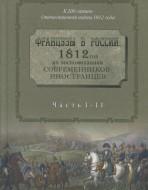 Французы в России: 1812 год по воспоминаниям современников-иностранцев.