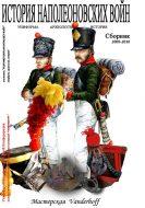 История Наполеоновских войн. Униформа. Археология. Сборник.
