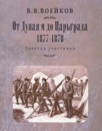 От Дуная и до Царьграда. 1877-1878: записки участника.