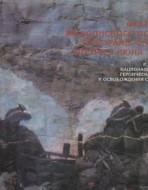 Фрагменты живописного полотна панорамы Ф.А.Рубо «Штурм 6 июня 1855 года»