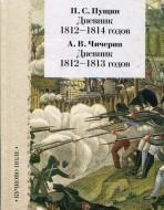 П.С.Пущин Дневник 1812-1814 годов.  А.В.Чичерин Дневник 1812-1814 годов.