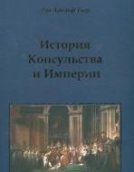 История Консульства и Империи