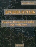 Кружева и Сталь. Заметки о Семилетней войне 1756-1763 годов. Ч II.