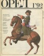 Орел. Военно-исторический журнал. N 1/92
