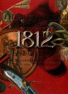 Отечественная война 1812 года в коллекциях музея панорамы «Бородинская битва»