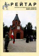 Рейтар. Военно-исторический журнал. N 60