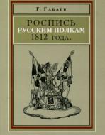 Роспись русским полкам 1812 года.