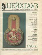 Цейхгауз. Военно-исторический журнал. N 1/93