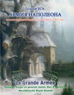 Армия Наполеона. Полковые униформы корпуса генерала Жюно в 1812 году. Том 3. ч.1