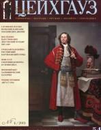 Старый Цейхгауз. Военно-исторический журнал. N 54