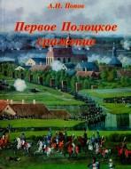 Первое Полоцкое сражение