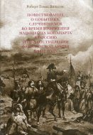 Повествование о событиях, случившихся во время вторжения Наполеона Бонапарта в Россию и при отступлении французской армии в 1812 году