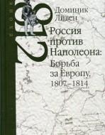 Россия против Наполеона: Борьба за Европу, 1807-1814
