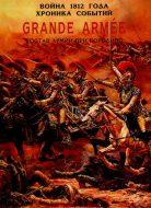 Состав армии при Бородино. Grand Armée. Война 1812 года. Хроника событий.