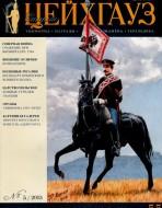 Старый Цейхгауз. Военно-исторический журнал. N 55