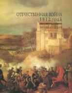 Отечественная война 1812 года. Энциклопедия.