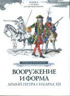 Вооружение и форма армий Петра I и Карла XII
