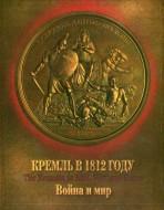 Кремль в 1812 году. Война и мир.
