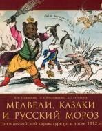 Медведи, казаки и Русский мороз.