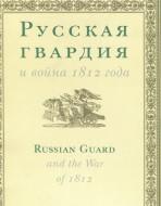 Русская гвардия и война 1812 года.