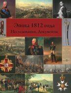 Эпоха 1812 года. Исследования. Документы.