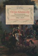 Воспоминания о наполеоновских войнах