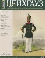 Старый Цейхгауз. Военно-исторический журнал. N 56