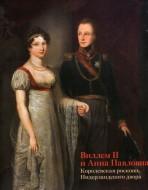 Виллем II и Анна Павловна. Королевская роскошь Нидерландского двора.