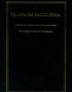 Генералы Наполеона. Биогарфический словарь