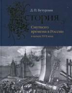 История смутного времени в России