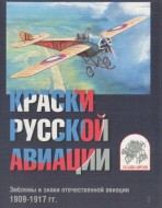 Краски русской авиации I
