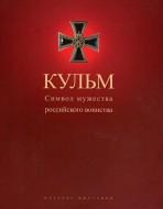 Кульм. Символ мужества российского воинства.