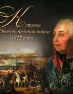 Кутузов и Отечественная война 1812 года