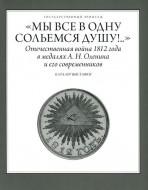 «Мы все в одну сольемся душу!..» Отечественная война 1812 года в медалях А.Н. Оленина и его современников.