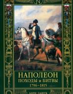Наполеон. Походы и битвы 1796-1815